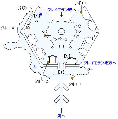 Switch(3D)&PS4版のストーリー攻略マップ・クレイモラン城下町(1)