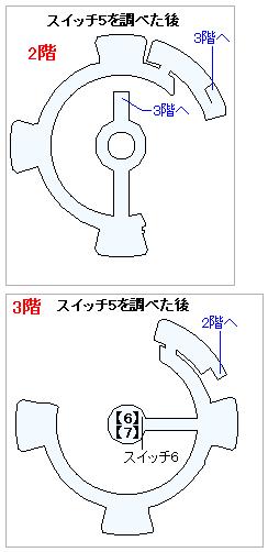 Switch(3D)&PS4版のストーリー攻略マップ・古代図書館(6)
