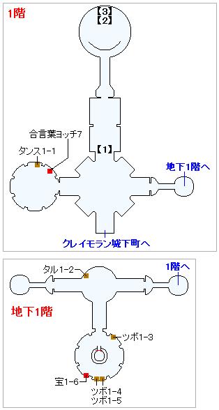 Switch(3D)&PS4版のストーリー攻略マップ・クレイモラン城(1)