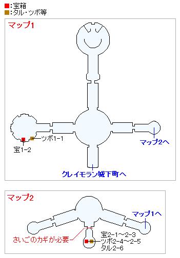 クレイモラン城(3DSの3Dモード)のマップ画像