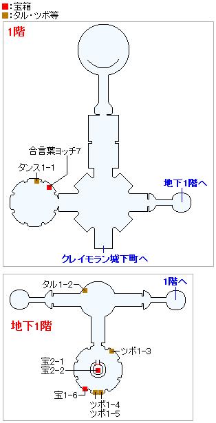 クレイモラン城(3DS以外の3Dモード)のマップ画像