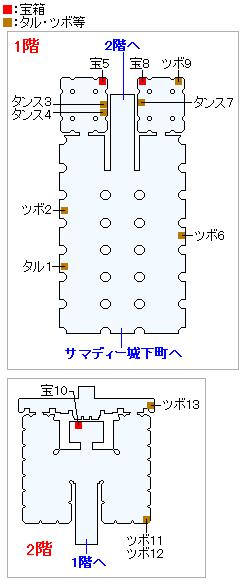 サマディー城(PS4)のマップ画像