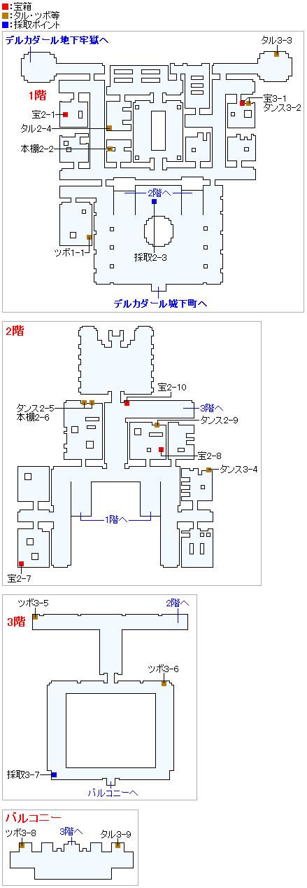 デルカダール城(Swith2Dと3DS2D)のマップ画像