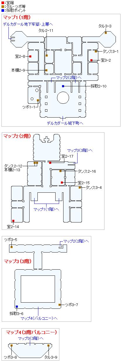 デルカダール城(3DS・3Dモード)のマップ画像