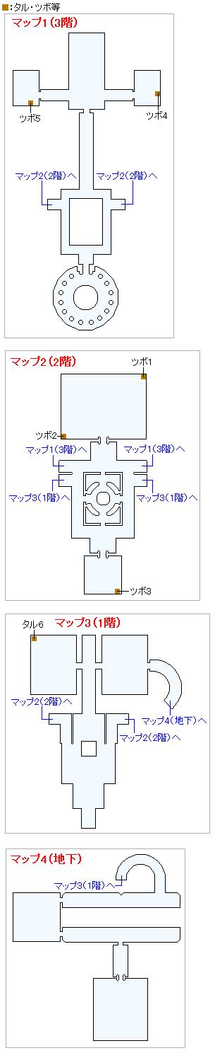ユグノア城(3DSの3Dモード)のマップ画像