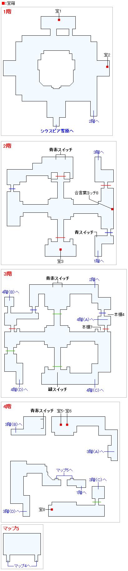 古代図書館(Swith2Dと3DS2D)のマップ画像