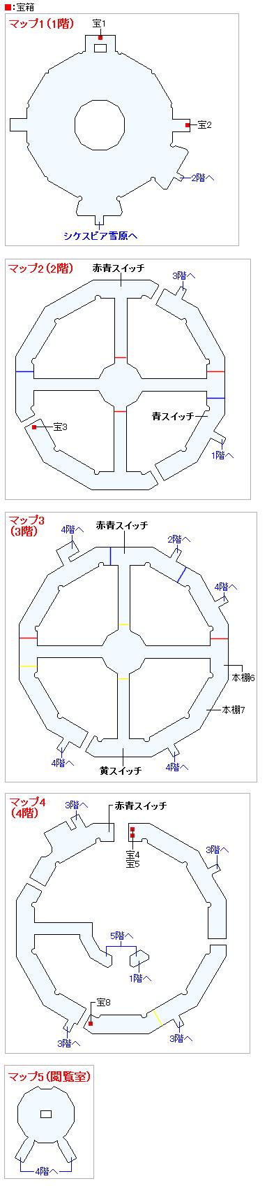 古代図書館(3DS・3Dモード)のマップ画像