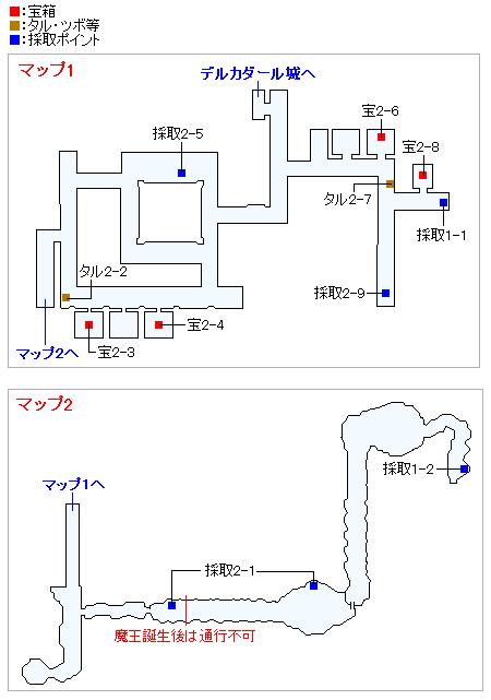 デルカダール地下水路(3DSの3Dモード)のマップ画像