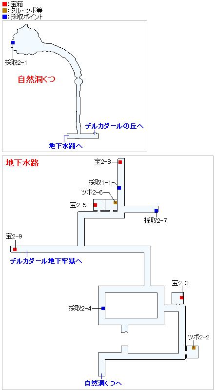 デルカダール地下水路(3DS以外の3Dモード)のマップ画像