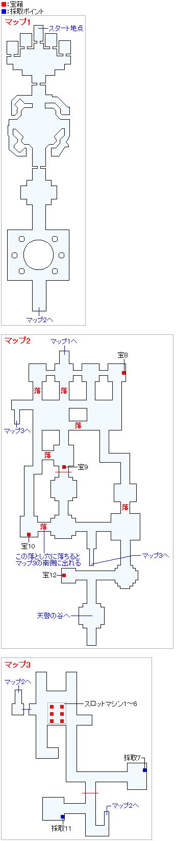 導師の試練・不屈の迷宮(ネルセンの迷宮)(3DS・3Dモード)のマップ画像