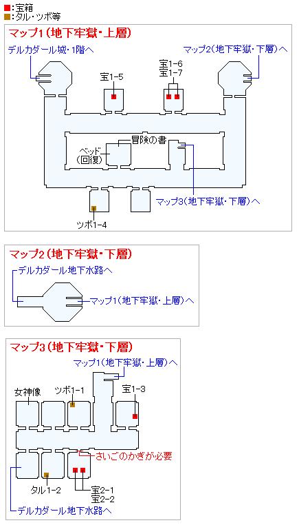 デルカダール地下牢獄(3DSの3Dモード)のマップ画像