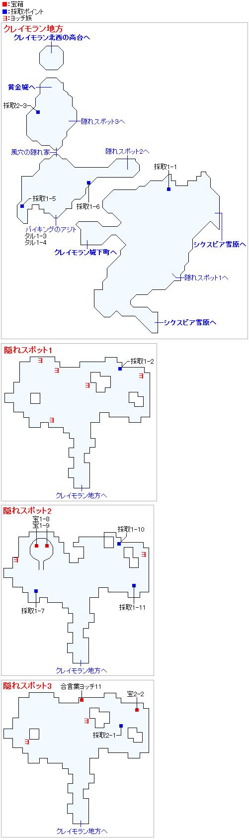 クレイモラン地方(2Dモード)のマップ画像