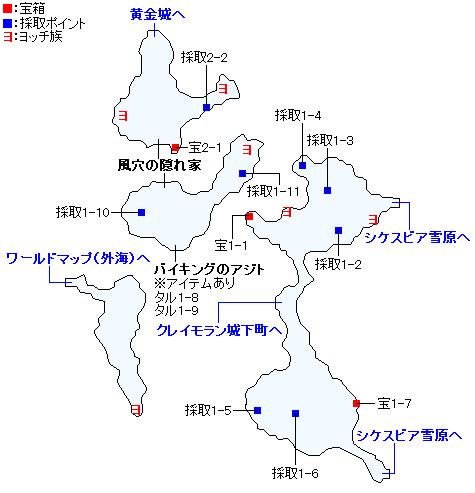 クレイモラン地方(3DSの3Dモード)のマップ画像