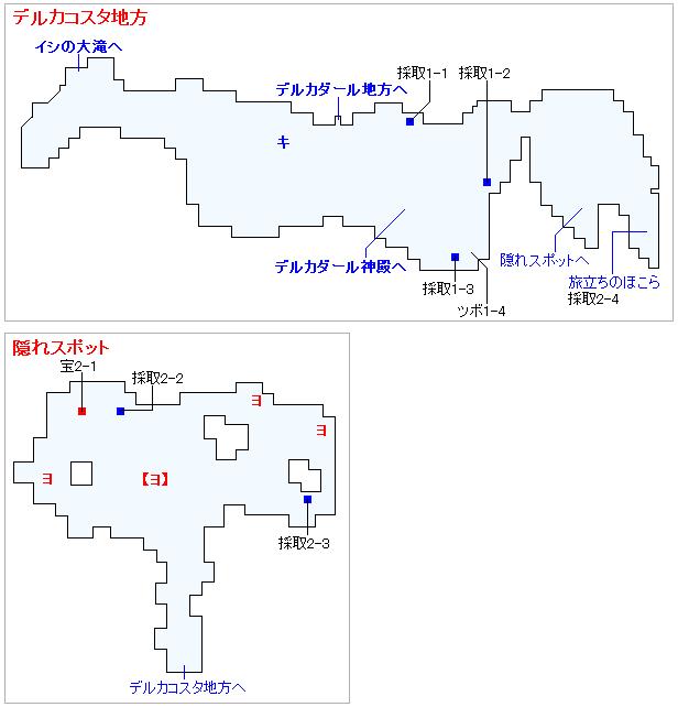 デルカコスタ地方(Swith2Dと3DS2D)のマップ画像