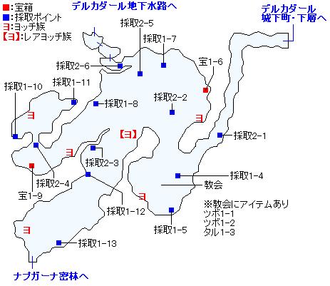 デルカダールの丘(3DS・3Dモード)のマップ画像
