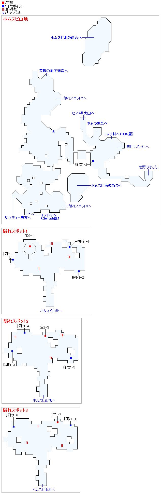 ホムスビ山地(Swith2Dと3DS2D)のマップ画像