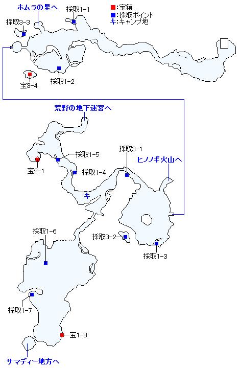 ホムスビ山地(Switch3DとPS4)のマップ画像