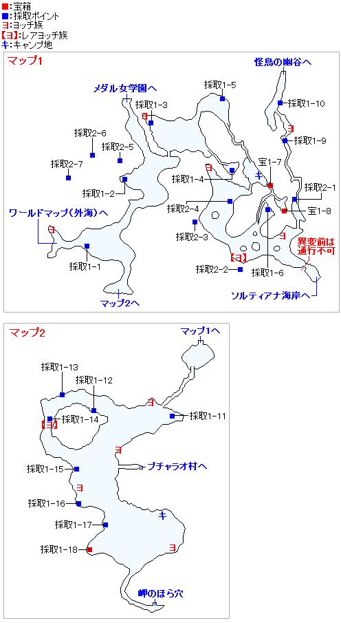 メダチャット地方(3DS・3Dモード)のマップ画像