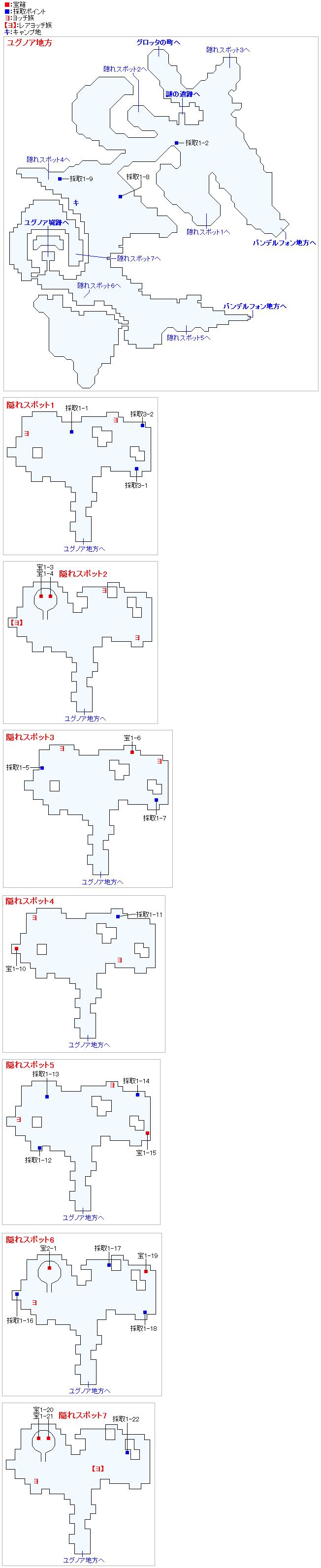 ユグノア地方(2Dモード)のマップ画像