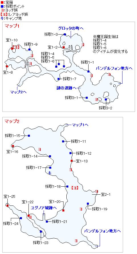 ユグノア地方(3DSの3Dモード)のマップ画像