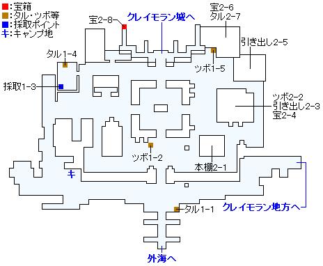 クレイモラン城下町(Swith2Dと3DS2D)のマップ画像