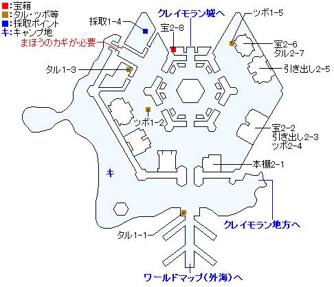 クレイモラン城下町(3DS・3Dモード)のマップ画像
