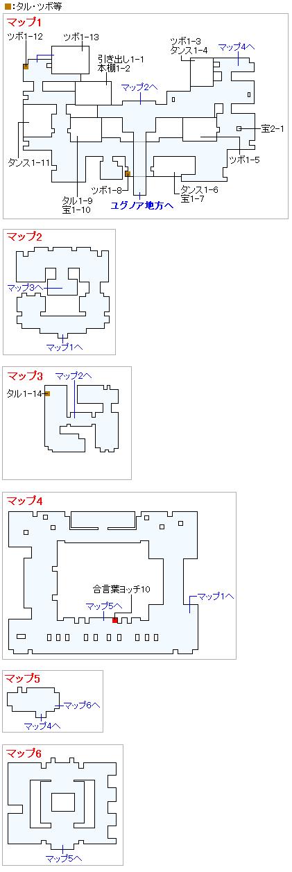 グロッタの町(2Dモード)のマップ画像