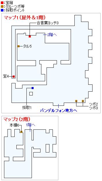 ネルセンの宿屋(Swith2Dと3DS2D)のマップ画像