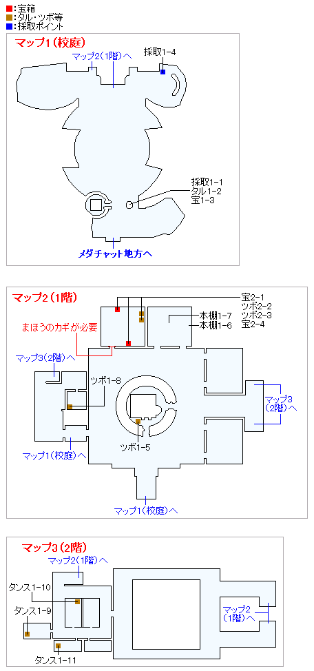 メダル女学園(3DSの3Dモード)のマップ画像