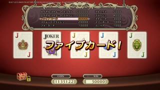 ポーカー(ファイブカード)