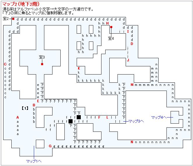 冒険の書の世界攻略マップ・パデキアの洞くつ(2)