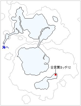 合言葉ヨッチ12がいる場所(シケスビア雪原・南の島 3Dモード)