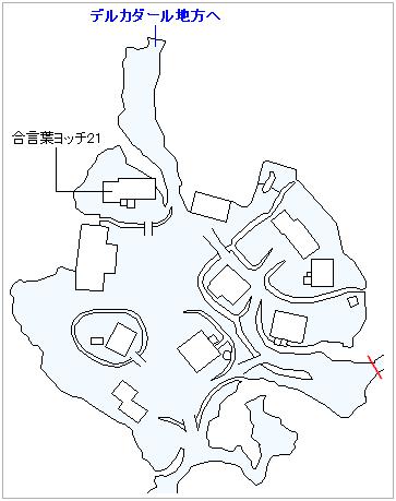 合言葉ヨッチ21がいる場所(復興したイシの村 3Dモード)