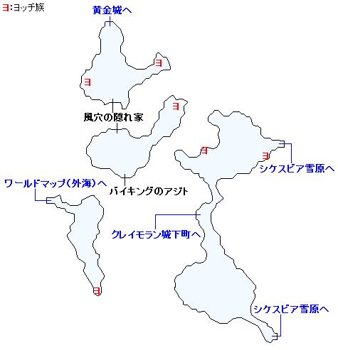 クレイモラン地方のヨッチ族の出現場所(3Dモード)