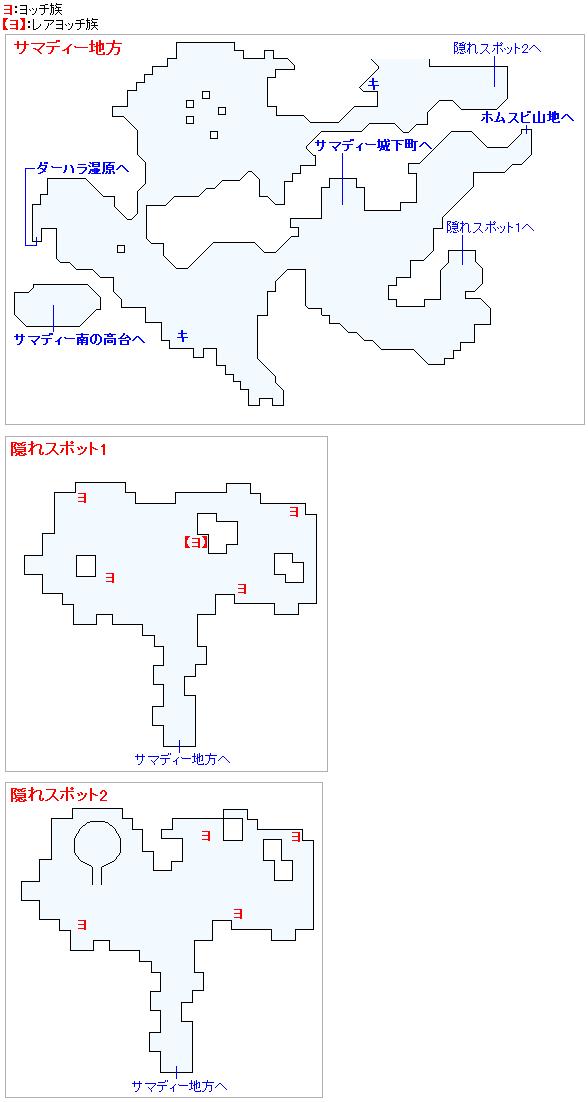 サマディー地方のヨッチ族の出現場所(2Dモード)