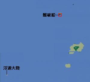 ストーリー攻略マップ・難破船の場所