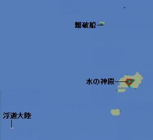 ストーリー攻略マップ・水の神殿の場所