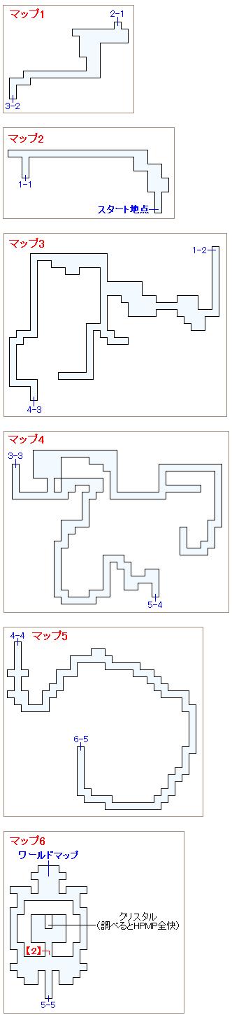 ストーリー攻略マップ・水の洞窟(2)