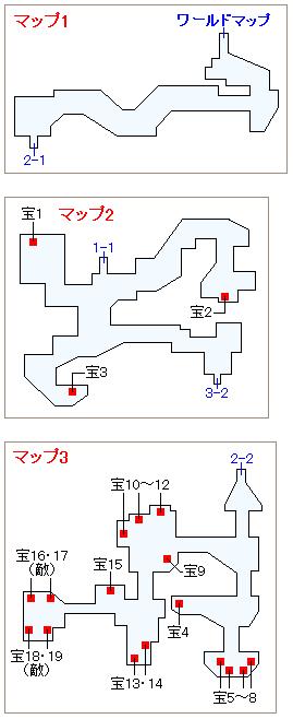 ストーリー攻略マップ・海底洞窟