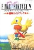 ファイナルファンタジー5 冒険ガイドブック