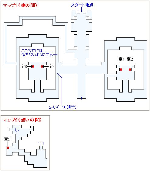 ストーリー攻略マップ・滅びの神殿(1)