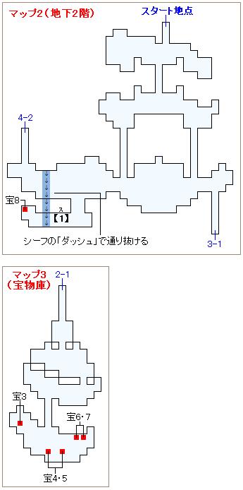 ストーリー攻略マップ・奈落の滝(2)