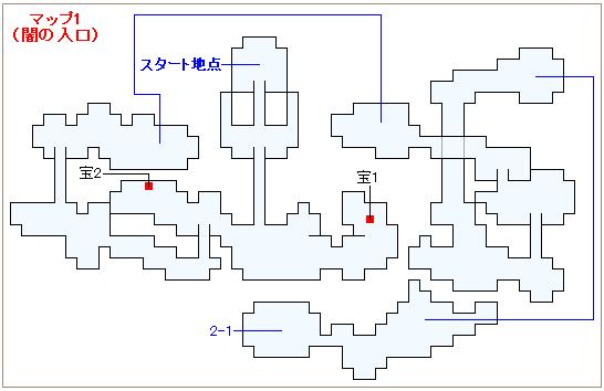 ストーリー攻略マップ・光と闇の果て(1)