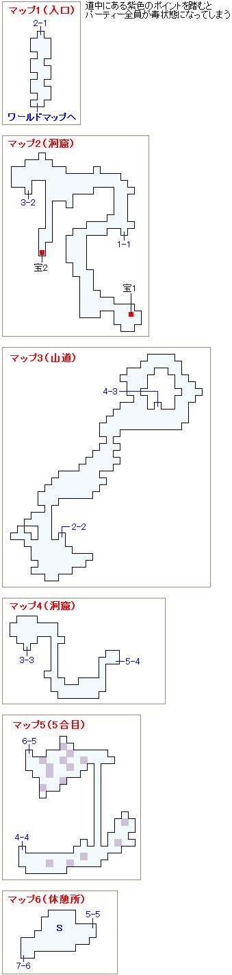 ストーリー攻略マップ・北の山(1)
