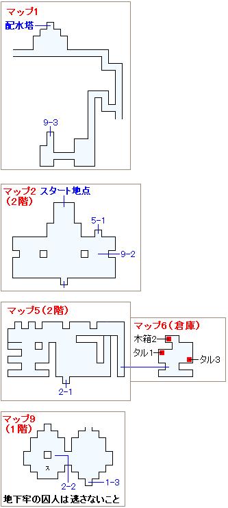 ストーリー攻略マップ・ウォルス城(2)