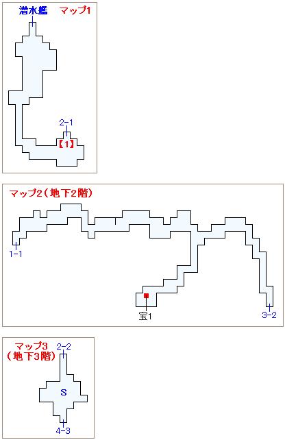 ストーリー攻略マップ・大海溝(1)