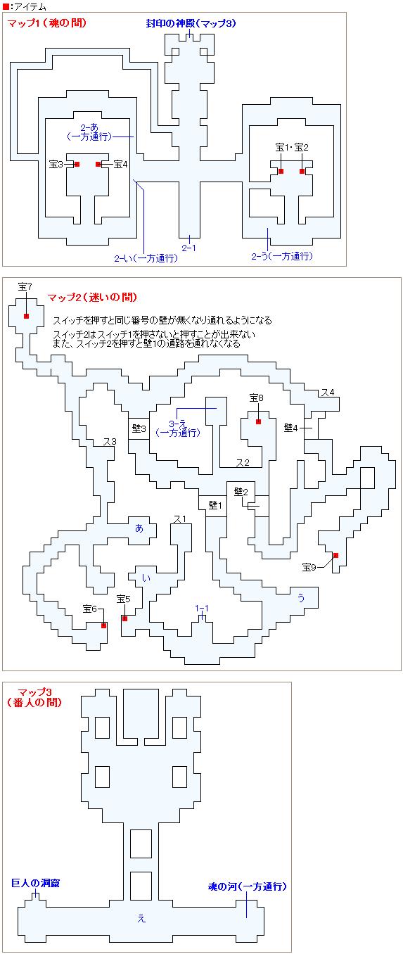 エクストラダンジョン・滅びの神殿のマップ画像
