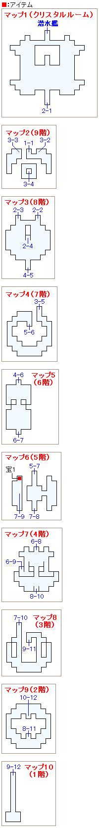 ウォルスの塔(水没)のマップ画像