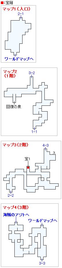 洞窟(海賊のアジトへの洞窟)のマップ画像