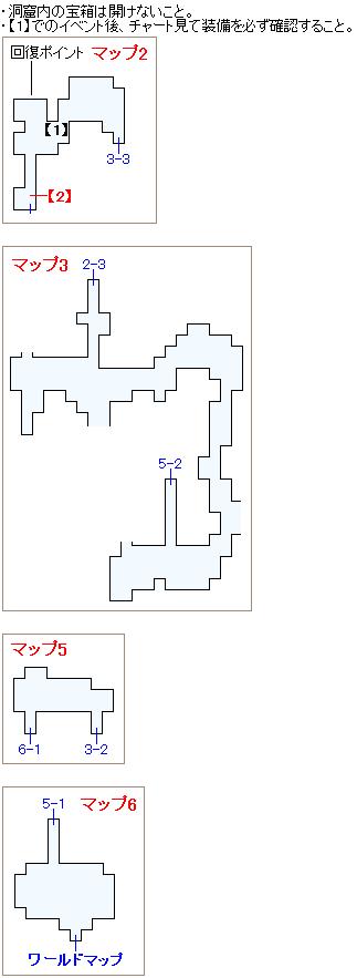 崩壊前チャート2・サウスフィガロの洞窟マップ画像(1)